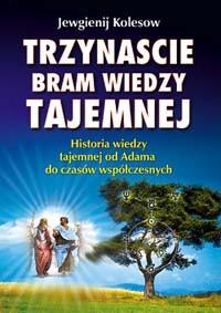 Trzynaście bram wiedzy tajemnej - Okładka książki